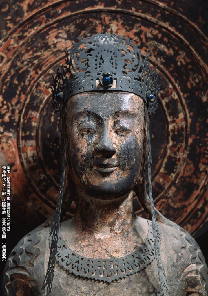 東京国立博物館 特別展「法隆寺金堂壁画と百済観音」