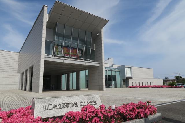 山口県立萩美術館
